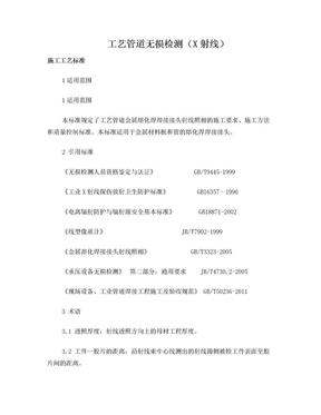 工艺管道无损检测(X射线).doc
