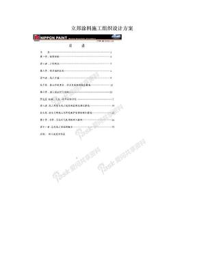 立邦涂料施工组织设计方案.doc