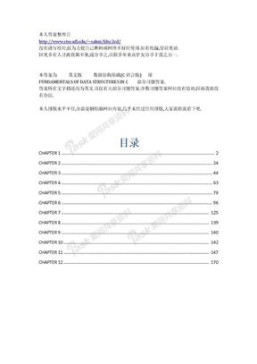 数据结构基础(C语言版) FUNDAMENTALS OF DATA STRUCTURES IN C 部分习题英文版答案.docx