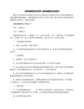 商场商铺租赁合同范本_商场商铺租赁合同格式.docx