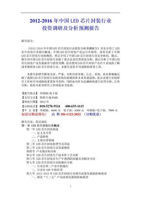 2012-2016年中国LED芯片封装行业市场投资调研及预测分析报告.doc