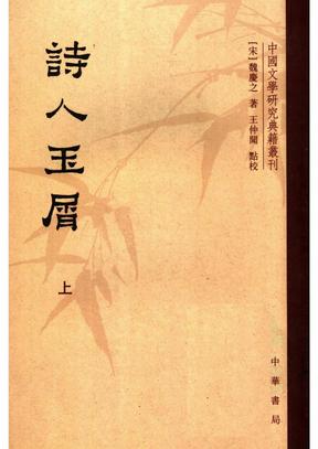 诗人玉屑1.pdf