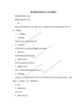 幕墙检验批划分计划(模板).doc