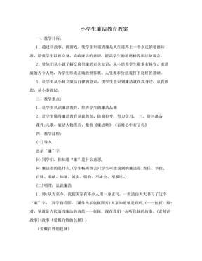 小学生廉洁教育教案.doc