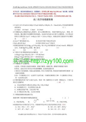 高三化学总复习易错题集锦.doc