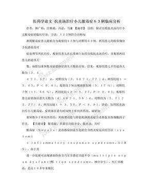 医药学论文-抗炎汤治疗小儿脓毒症63例临床分析.doc