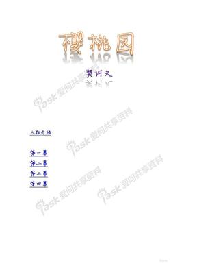 樱桃园.pdf