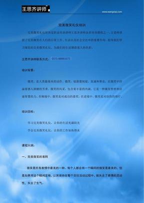 完美微笑礼仪培训.pdf