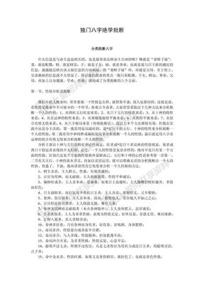八字绝学讲义.pdf