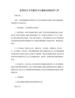 2018医院廉政风险防控工作实施方案.doc
