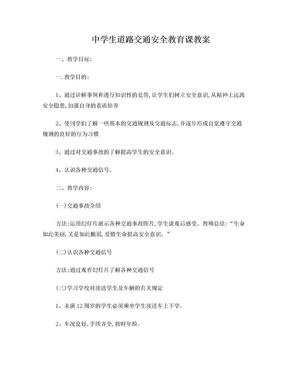 中学生道路交通安全教育课教案.doc