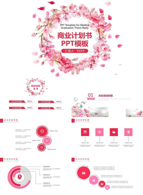 粉色通用唯美商业计划书PPT模板.pptx