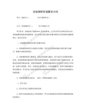 市场调研咨询服务合同.doc
