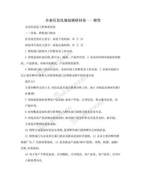 企业信息化规划调研问卷——销售.doc