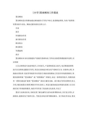 [小学]置业顾问工作描述.doc
