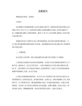 行政后勤主管竞聘报告.doc