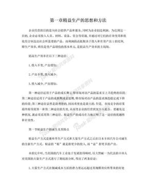 精益生产管理(完整版).doc