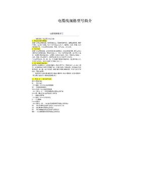 电缆线规格型号简介.doc