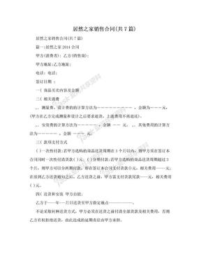 居然之家销售合同(共7篇).doc