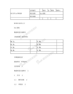 数据库设计文档模板.doc