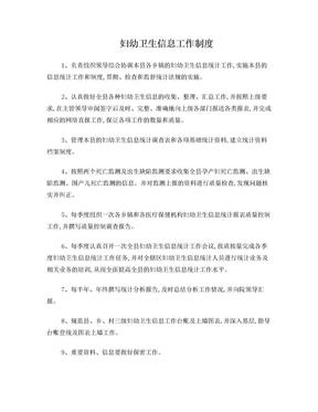 妇幼卫生信息工作制度.doc