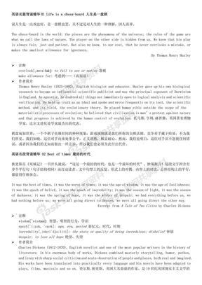 英语名篇名段背诵精华.pdf