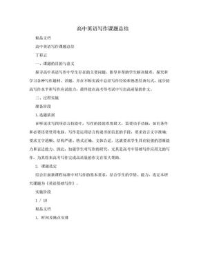 高中英语写作课题总结.doc