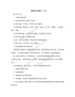 粉刷石膏施工工艺.doc