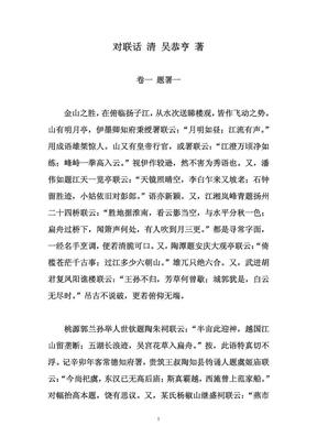 对联话 清 吴恭亨 著.pdf