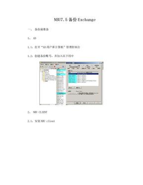 NBU7.5备份恢复exchange
