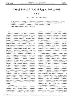 03-林语堂中西文化观的历史意义与现实价值.pdf