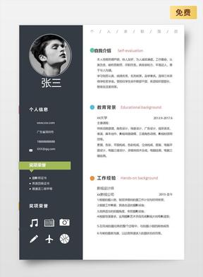设计单页简历模板-04.docx