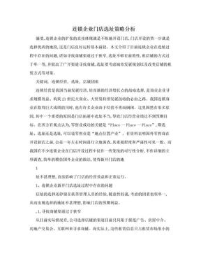 连锁企业门店选址策略分析.doc
