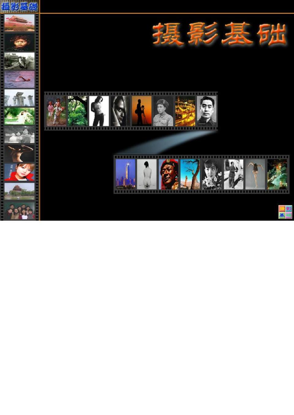 摄影基础(12摄影构图).ppt