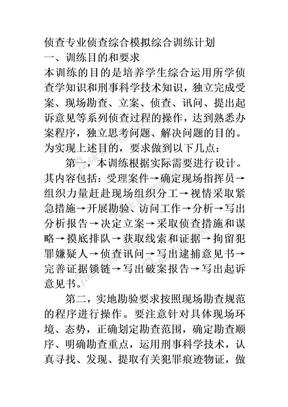 侦查专业侦查综合模拟综合训练计划.doc