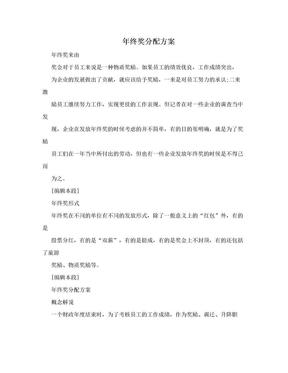 年终奖分配方案.doc
