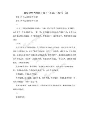 恋爱100天纪念日情书(3篇)(范本) (2).doc