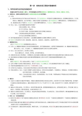 机电安装工程技术基础知识.doc