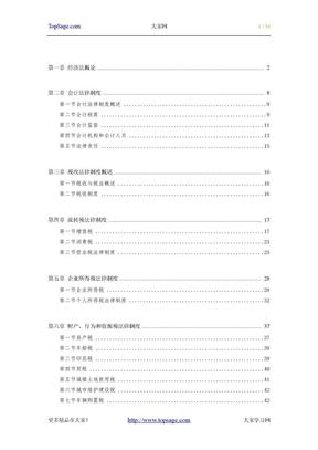 最后的知识梳理——初级经济法基础(基础版).doc