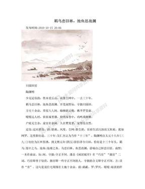 羁鸟恋旧林,池鱼思故渊.doc
