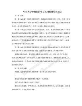 中山大学肿瘤防治中心医用耗材管理规定.doc