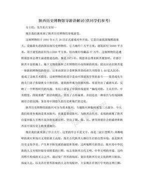 陕西历史博物馆导游讲解词(供同学们参考).doc