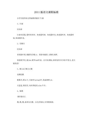 2011版语文课标小学生优秀诗文背诵推荐篇目.doc