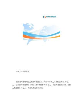 中国人口数据统计.doc