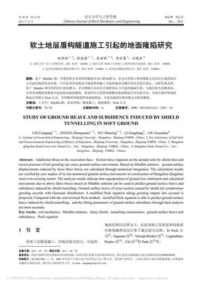 09.软土地层盾构隧道施工引起的地面隆陷研究.pdf