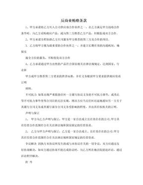 反商业贿赂条款.doc