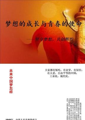 我的中国梦.ppt