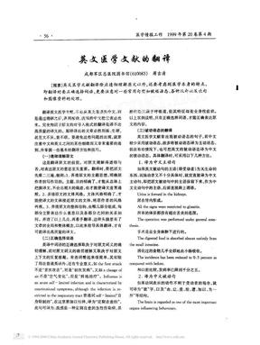 英文医学文献的翻译.pdf