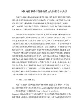 中国鲍曼不动杆菌感染诊治与防控专家共识.doc
