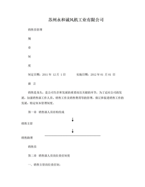 业务员管理规章制度09修改.doc